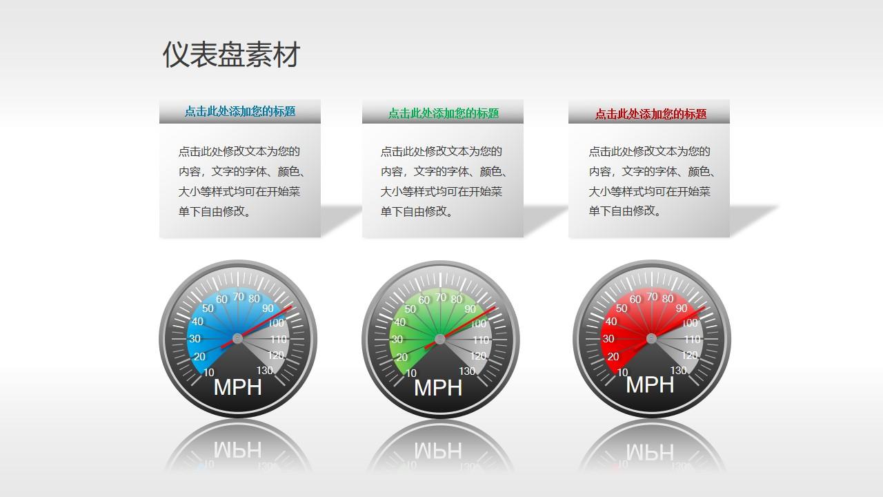 指针式仪表盘PPT素材(5)