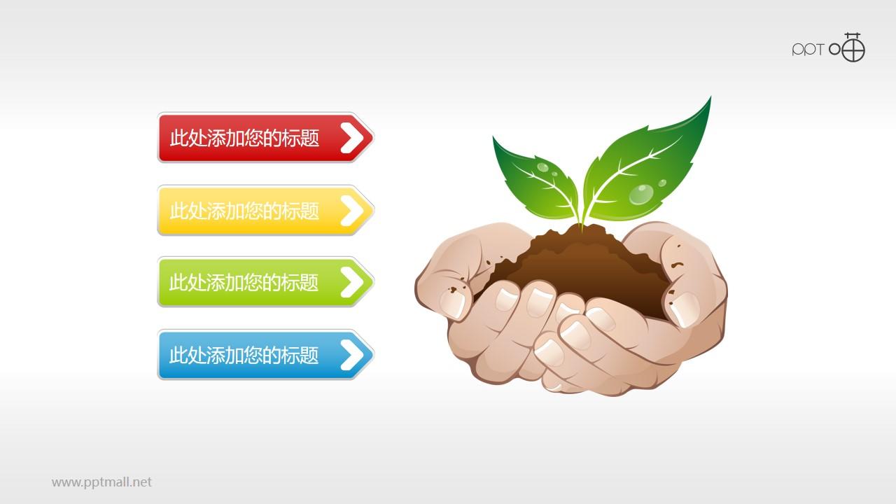 绿色环保PPT素材(1)—呵护成长