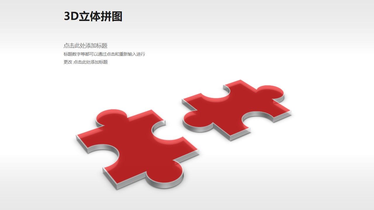 精致3D立体两部分拼图PPT模板