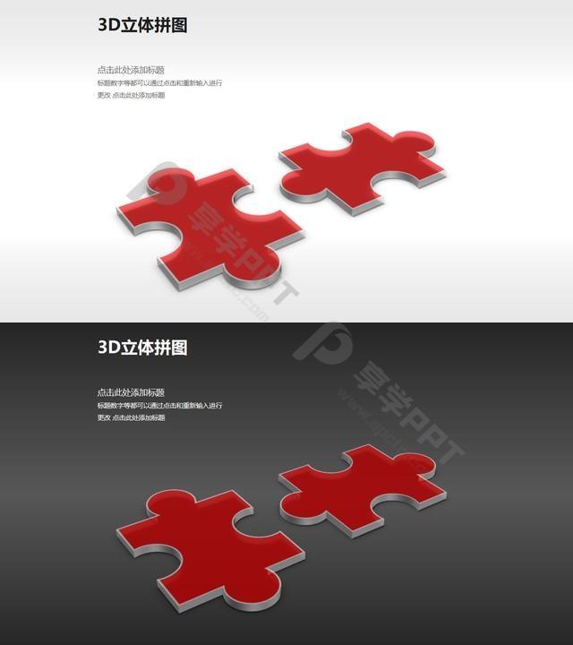 精致3D立体两部分拼图PPT模板长图