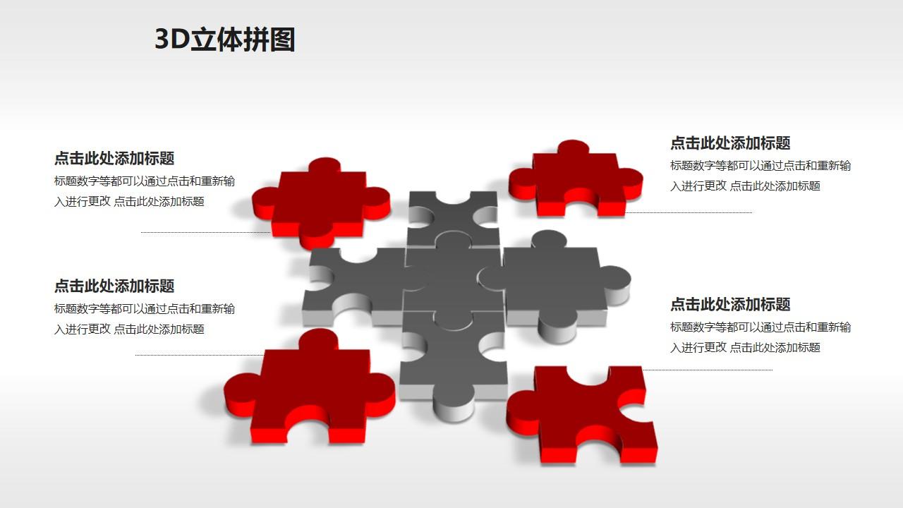 3D方形拼图之分散PPT模板