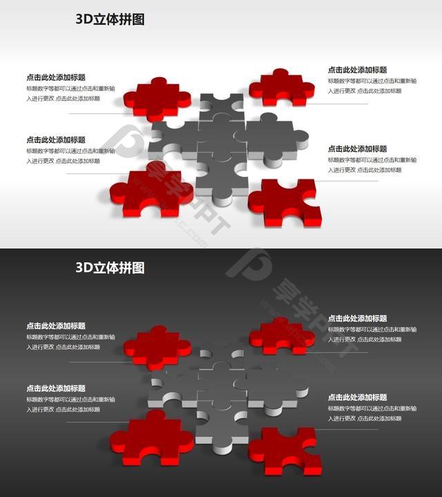 3D方形拼图之分散PPT模板长图