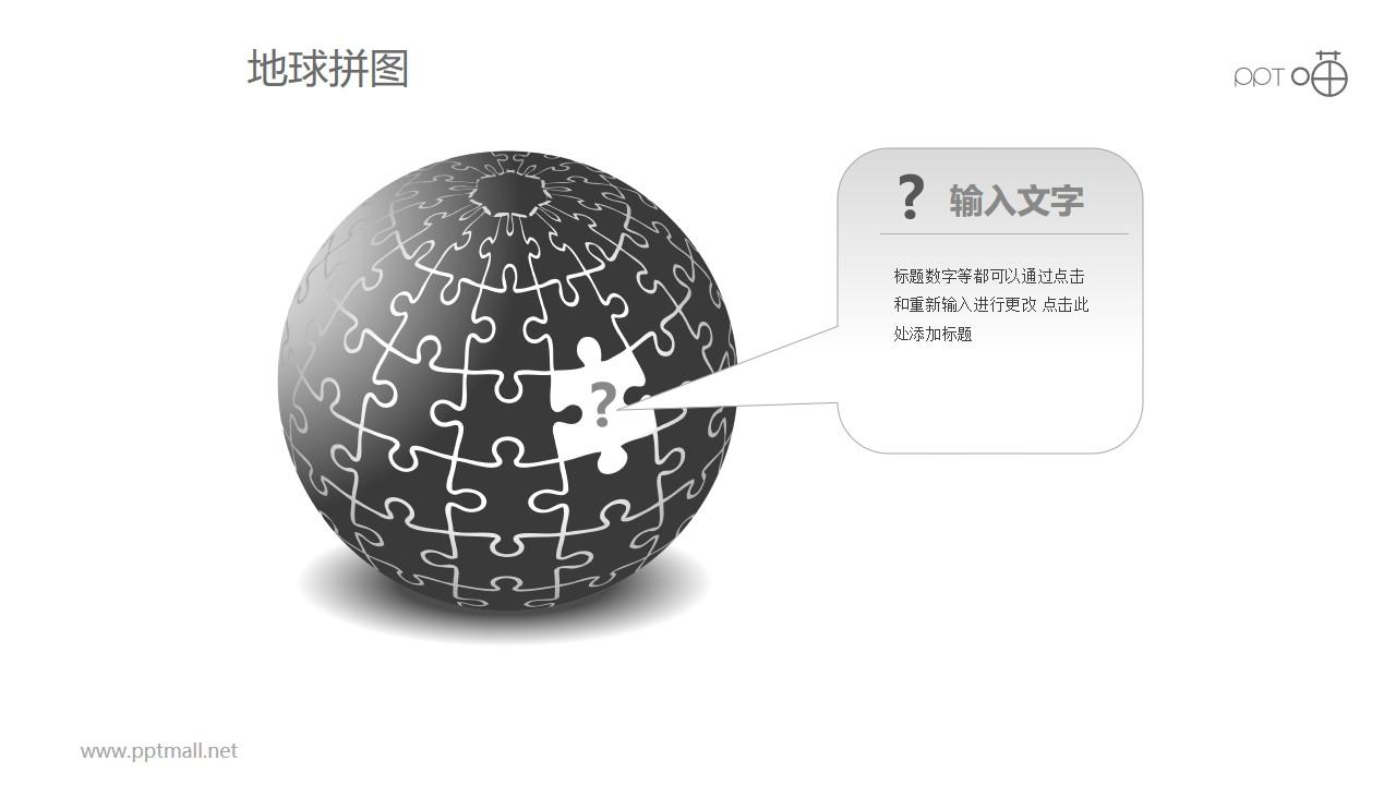 灰色问号地球拼图PPT模板