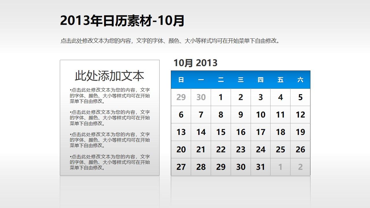 2013年日历PPT素材(15)-10月