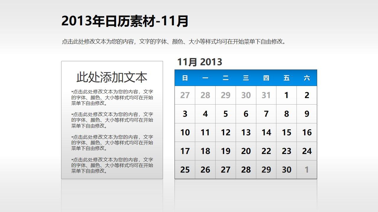 2013年日历PPT素材(16)-11月