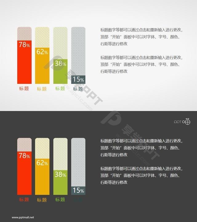 扁平化的彩色条纹柱状图素材长图