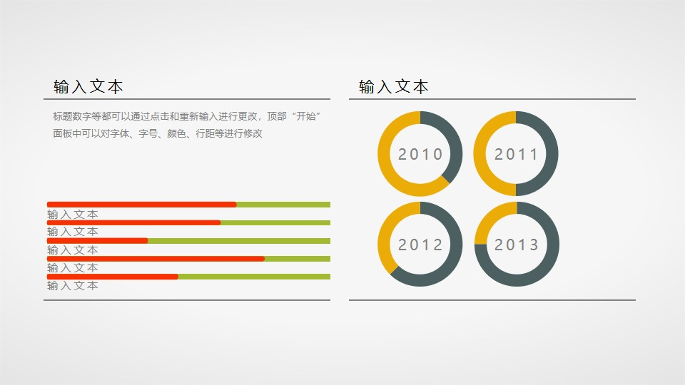 一组扁平化的条形图和圆环图组合数据表