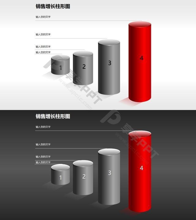 反映销售/经济等数据增长的立体质感柱状图PPT素材(1)长图