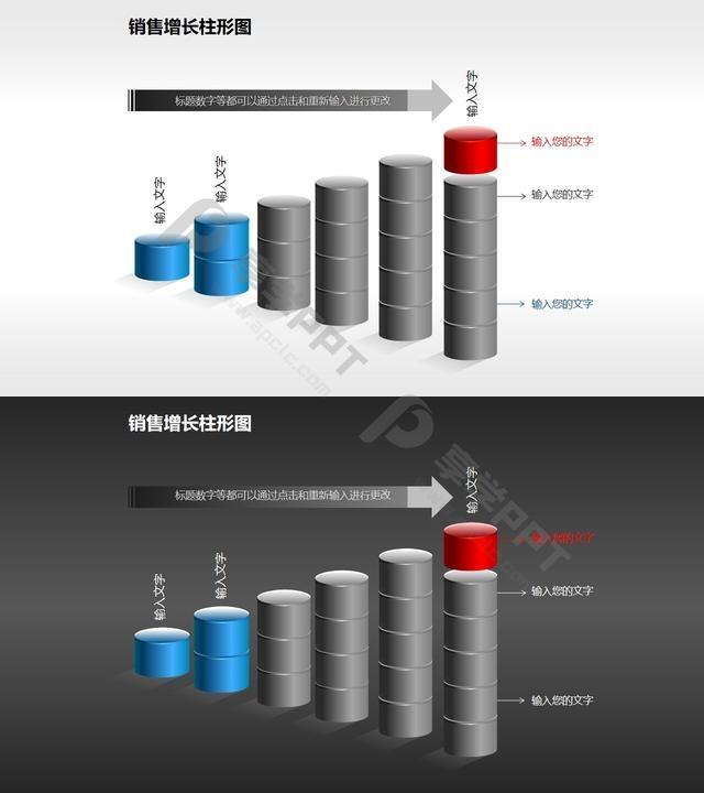 反映销售/经济等数据增长的立体质感柱状图PPT素材(6)长图